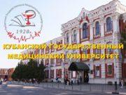 • Федеральный закон от 29.12.2012 № 273-ФЗ «Об
