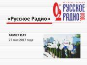«Русское Радио» FAMILY DAY 27 мая 2017 года