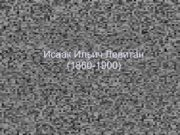 Исаак Ильич Левитан 1860 -1900 Левитан Исаак