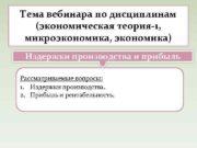 Тема вебинара по дисциплинам экономическая теория-1 микроэкономика экономика