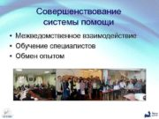 Совершенствование системы помощи Межведомственное взаимодействие Обучение