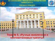 АО КАЗАХСКИЙ ГУМАНИТАРНО-ЮРИДИЧЕСКИЙ УНИВЕРСИТЕТ ВОЕННАЯ КАФЕДРА ОГНЕВАЯ ПОДГОТОВКА