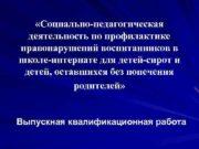 Социально-педагогическая деятельность по профилактике правонарушений воспитанников в