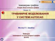 16 10 2011 Інженерна графіка Розділ Комп ютерна графіка
