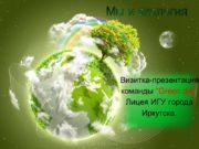 "Мы и экология Визитка-презентация команды ""Green day"" Лицея"