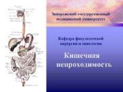 Запорожский государственный медицинский университет Кафедра факультетской хирургии и