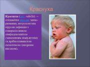 Краснуха лат rubella епідемічне вірусне захворювання антропонозна