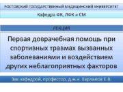 РОСТОВСКИЙ ГОСУДАРСТВЕННЫЙ МЕДИЦИНСКИЙ УНИВЕРСИТЕТ Кафедра ФК ЛФК и