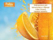Информация для промоутеров о бренде Pulpy Палпи СВЕЖАЯ