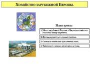 ХОЗЯЙСТВО ЗАРУБЕЖНОЙ ЕВРОПЫ План урока 1 Место зарубежной