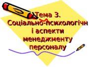 Тема  3.  Соціально-психологічн і аспекти менеджменту