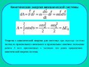 Кинетическая энергия механической системы Теорема о кинетической энергии