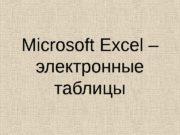 Microsoft Excel – электронные таблицы  Возможности MS