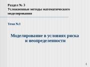 Презентация 3 1 Моделирование в условиях риска и неопределенности