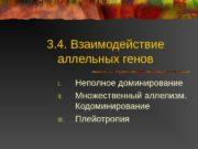 3. 4.  Взаимодействие аллельных генов I. Неполное
