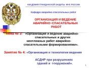 1 АКАДЕМИЯ ГРАЖДАНСКОЙ ЗАЩИТЫ МЧС РОССИИ Кафедра аварийно-спасательных