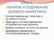 ТЕМА 3.  ПОНЯТИЕ И СОДЕРЖАНИЕ ЦЕЛЕВОГО МАРКЕТИНГА