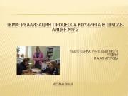 Презентация 3 Атнагулова М.А
