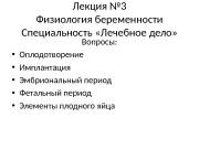 Лекция № 3 Физиология беременности Специальность «Лечебное дело»