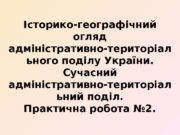 Історико-географічний огляд адміністративно-територіал ьного поділу України. Сучасний адміністративно-територіал
