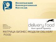 МАТРИЦА БИЗНЕС-МОДЕЛИ DELIVERY  FOODКоманда 3 Рябов Кирилл