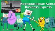 Корпоративная Карта Business Express  Корпоративная карта
