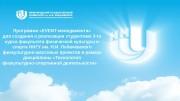 Программа  « EVENT- менеджмента» для создания и