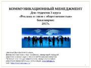КОММУНИКАЦИОННЫЙ МЕНЕДЖМЕНТ Для студентов 3 курса
