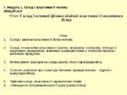 5.  Модуль 1.  Склад і властивості