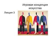 Презентация 3 лекция. Авангард — игра