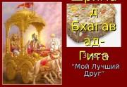Шрима дд Бхагав адад — Гита 3 часть