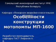 Особенности конструкции мотопомпы МП-1600 Разработал преподаватель кафедры ПАСТ