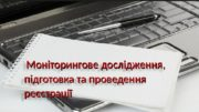 Моніторингове дослідження,  підготовка та проведення реєстрації