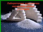 Лабораторная диагностика нарушений обмена углеводов  Углеводы