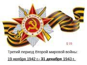 Третий период Второй мировой войны: 19 ноября 1942