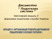 Змістовний модуль 3 Державна податкова служба України Дисципліна