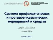 Система профилактических и противоэпидемических мероприятий   и