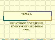 ТЕМА 3.  РЫНОЧНОЕ ПОВЕДЕНИЕ КОНКУРЕНТНЫХ ФИРМ 4