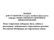 ЛЕКЦИЯ ДЛЯ СТУДЕНТОВ 4 -го курса лечебного факультета