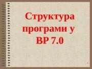 1 Структура програми у BP 7. 0
