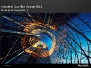 © 2012 Autodesk  3 ds Max Design