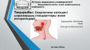 Астана медицина университеті   Орындаған: Мәлікұлы Ілияс