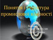 Поняття і структура промислової власності Виконав: студент НН