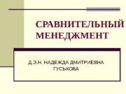 СРАВНИТЕЛЬНЫЙ МЕНЕДЖМЕНТ Д. Э. Н. НАДЕЖДА ДМИТРИЕВНА ГУСЬКОВА