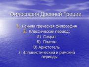 Философия Древней Греции Ранняя греческая философия Классический период: