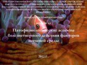 ГОСУДАРСТВЕННОЕ БЮДЖЕТНОЕ ОБРАЗОВАТЕЛЬНОЕ УЧРЕЖДЕНИЕ ВЫСШЕГО ПРОФЕССИОНАЛЬНОГО ОБРАЗОВАНИЯ «БАШКИРСКИЙ