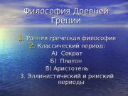 Философия Древней Греции 1. 1. Ранняя греческая философия