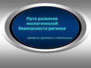 Рис.1. Процессы обеспечения экологической безопасности региона 1 Рис.2.