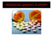 ПРОБЛЕМА ДОПІНГУ В СПОРТІ До́пінг (англ. doping, від