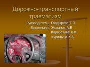 Дорожно-транспортный травматизм Руководитель: Голдырева Т.П. Выполнили: Жованик А.В